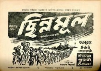 Chinnamul (Nemai Ghosh, Bengali, 1951) Poster